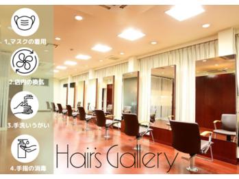 ヘアーズ ギャラリー 米子店(Hair's Gallery)(鳥取県米子市/美容室)
