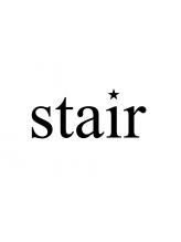 ステアー(stair)