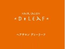 ディーリーフ(D-LEAF)