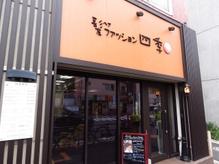 髪ファッション四季 田端店の詳細を見る