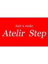 アトリエステップ(Atelir Step)