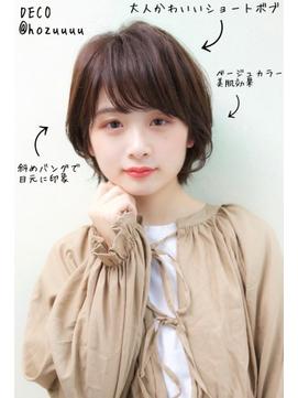 【DECO・穂積聡】大人かわいい小顔ひし形ショートボブ