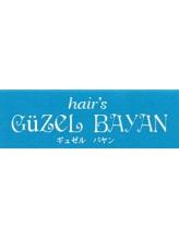 ヘアーズ ギュゼルバヤン(hair's Guzel Bayan)