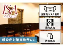 美容室 ISA 大口店