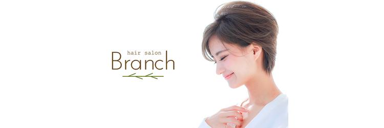 ヘアサロン ブランチ(Hair salon Branch)のアイキャッチ画像