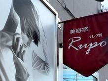 美容室 ルポ(Rupo)の詳細を見る
