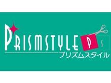 プリズムスタイル(PRISM STYLE)