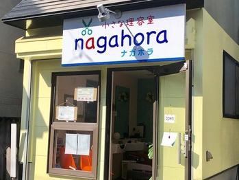 小さな理容室nagahora(青森県青森市/美容室)