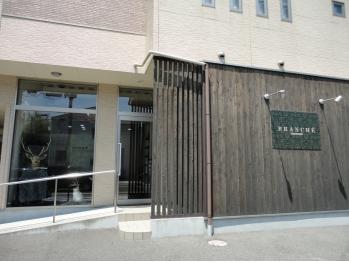 ブランシェ(BRANCHE)(愛媛県西条市/美容室)