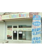 カラーストーリー 堺店(COLOR STORY)