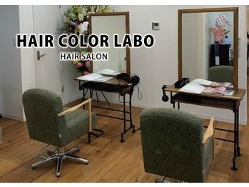 ヘアカラーラボ(HAIR COLOR LABO)(茨城県常総市/美容室)