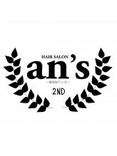 アンズセカンド (HAIR SALON an's 2nd)