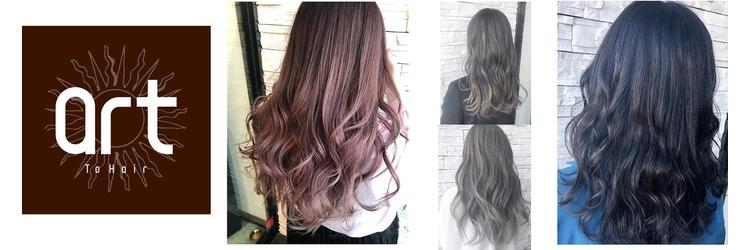 アールトゥーヘアー(art To Hair) image