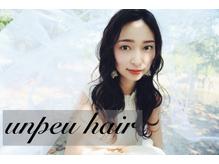 アンプヘアー 二条店(unpeu hair)の詳細を見る