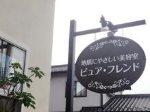 地肌にやさしい美容室 ピュア フレンド 松本空港店