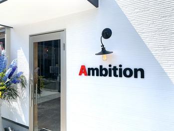 アンビション(Ambition)(宮崎県日向市/美容室)