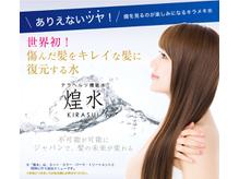煌水 髪を内部から『復元』することが可能な特許取得の技術☆