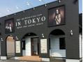 イン東京 屯田店