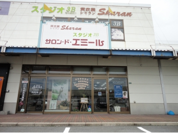 サロン ド エミール 末武店(山口県下松市/美容室)