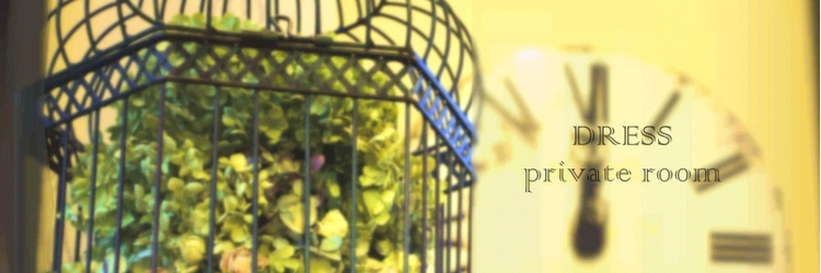 ドレスプライベートルーム(DRESS private room)