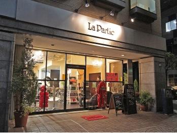 ラ パルティ(La Partie)(大阪府大阪市住之江区/美容室)