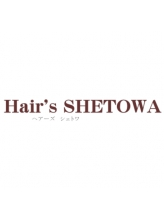 ヘアーズ シェトワ(Hair's SHETOWA)