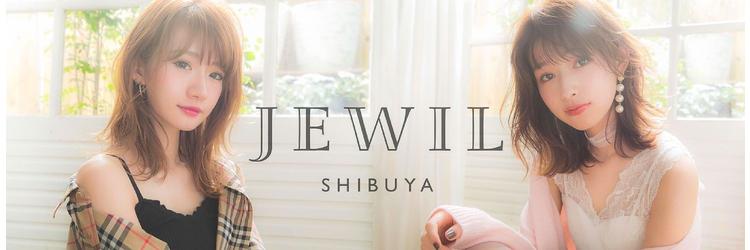 ジュイル シブヤ(JEWIL SHIBUYA)のイメージ写真