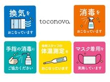 トコノバ(toconova)の詳細を見る