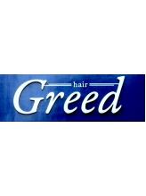 グリード(Greed)