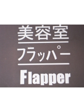 美容室 フラッパー