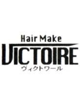 ヴィクトワール(VICTOIRE)