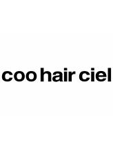 クーヘアーシエル(coo hair ciel)