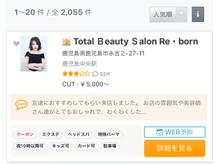 トータルビューティーサロンリボーン(Total Beauty Salon Re born)