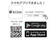 ミルコオフィシャルアプリからのご予約がよりお得です!!