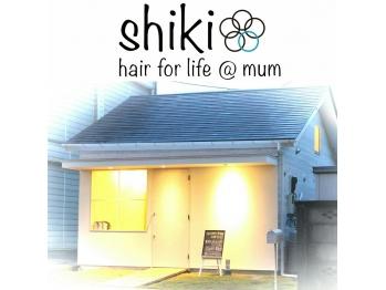 シキ(shiki)(東京都青梅市/美容室)