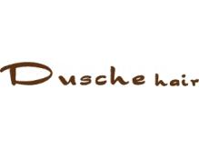 ドゥーシェ ヘア(Dusche hair)