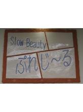 スロービューティ ぷれじーる(Slow Beauty)
