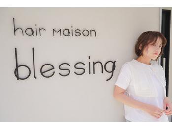 ヘアー メゾン ブレッシング(hair maison blessing)(東京都北区/美容室)