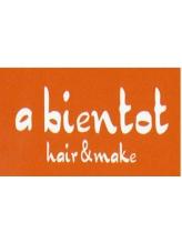 アビアント ヘアーアンドメイク(a bientot hair&make)