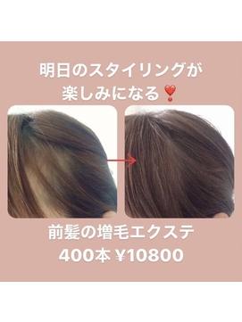 エアエク増毛エクステヘアループ400本★前髪サイドの毛量アップ
