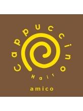 カプチーノアミコ(Cappuccino amico)