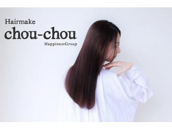 ヘアメイク シュシュ(Hair make chou chou)(奈良県橿原市/美容室)