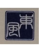 東風(kochi)