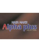 アルファプラス(Alpha plus)