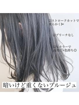 【SATOSHI】ブリーチなし赤味0ブルージュ