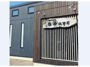 ラグジュアリ(楽純亜莉)(石川県加賀市/美容室)