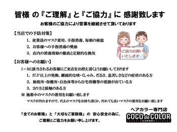 ココデカラー 亀田店(COCO de COLOR)(新潟県新潟市江南区/美容室)