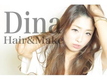 ヘアーアンドメイク ディーナ(HAIR&MAKE Dina)