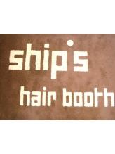 シップス ヘアブース(ship's hair booth)