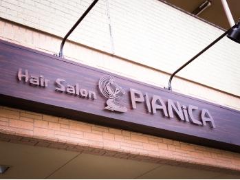 ヘアーサロン ピアニカ(hair salon PIANiCA)